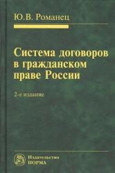 Система договоров в гражданском праве России. 2-е издание, переработанное и дополненное