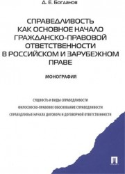 Справедливость как основное начало гражданско-правовой ответственности в российском и зарубежном праве