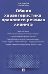 Общая характеристика правового режима лизинга: монография