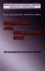 Юридические лица в гражданском праве. Юридические лица в российском граждансеком праве (коммерческие и некоммерческие организаии). Огранизационно-правовые формы