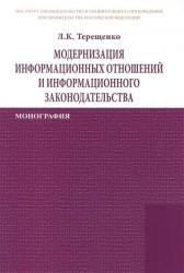 Модернизация информационных отношений и информационного законодательства. Монография