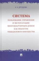 Система пользования, управления и эксплуатации многоквартирным домом как объектом общедолевого имущества