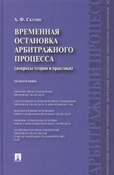 Временная остановка арбитражного процесса (вопросы теории и практики). Монография