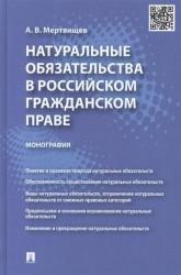 Натуральные обязательства в российском гражданском праве. Монография