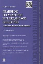 Правовое государство и гражданское общество: (теоретико-правовое исследование). Учебное пособие