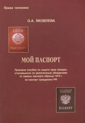 Мой паспорт. Правовое пособие по защите прав граждан, отказавшихся по религиозным убеждениям от замены паспорта образца 1974 г. на паспорт гражданина РФ