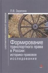 Формирование транспортного права в России. Историко-правовое исследование
