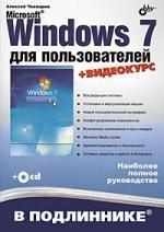 Microsoft Windows 7 для пользователей + Видеокурс (на CD)