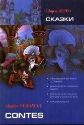 Сказки: книга для чтения на французском языке