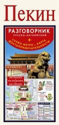 Пекин. Разговорник русско-английский + Схема метро. Карта. Достопримечательности