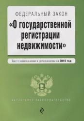"""Федеральный закон """"О государственной регистрации недвижимости"""" на 2018 год"""