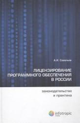 Лицензирование программного обеспечения в России: законодательство и практика