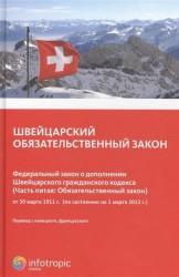 Швейцарский обязательственный закон. Федеральный закон о дополнении Швейцарского гражданского кодекса (Часть пятая: Обязательственный закон)