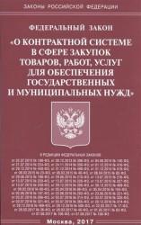 """Федеральный закон """" О контрактной системе в сфере закупок товаров, работ, услуг для обеспечения государственных и муниципальных нужд"""""""