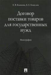 Договор поставки товаров для государственных нужд. Монография.