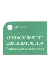Антимонопольное законодательство. Теория и практика применения