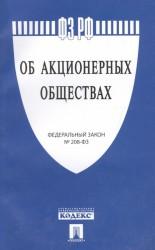 """Федеральный закон """"Об акционерных обществах"""" № 208-ФЗ"""
