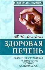 Здоровая печень. Очищение, траволечение, питание, самомассаж, 4-е изд.