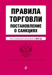 Правила торговли. Постановление о санкциях. Тексты с изменениями и дополнениями на 2018 год