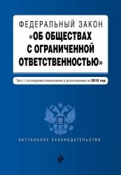 Федеральный закон «Об обществах с ограниченной ответственностью». Текст с изменениями и дополнениями на 2018 год