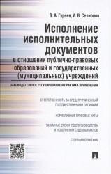 Исполнение исполнительных документов в отношении публично-правовых образований и государственных (муниципальных) учреждений: законодательное регулирование и практика применения