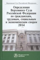 Определения Верховного Суда Российской Федерации по гражданским, трудовым, социальным и экономическим спорам 2014