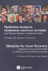 Проблема возврата незаконно нажитых активов: опыт России, Украины и зарубежных стран