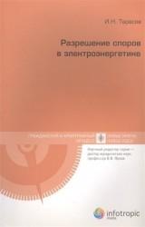 Разрешение споров в электроэнергетике