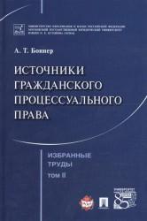 Избранные труды. В 7 томах. Том 2. Источники гражданского процессуального права