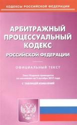 Арбитражный процессуальный кодекс Российской Федерации. Официальный текст. По состянию на 2 октября 2017 года с таблицей изменений