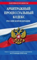 Арбитражный процессуальный кодекс Российской Федерации: текст с изменениями и дополнениями на 21 января 2018 года