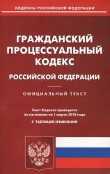 Гражданский процессуальный кодекс Российской Федерации. Официальный текст. Текст Кодекса приводится по состоянию на 1 марта 2018 года с таблицей изменений