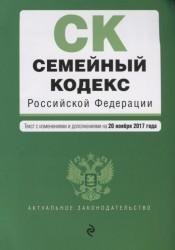 Семейный кодекс Российской Федерации. Текст с изменениями и дополнениями на 20 ноября 2017 года