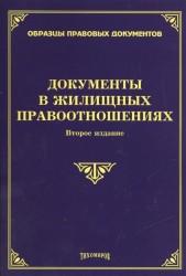 Документы в жилищных правоотношениях. Второе издание, дополненное и переработанное