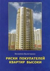 Риски покупателей квартир высоки. Книга полезных советов для тех, кто покупает, продает или арендует квартиры