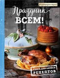 Праздник всем! Книга для записи рецептов