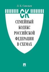 Семейный кодекс РФ в схемах.Уч.пос.