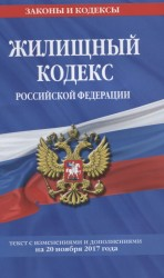 Жилищный кодекс Российской Федерации. Текст с изменениями и дополнениями на 20 ноября 2017 года