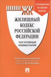Жилищный кодекс Российской Федерации. Постатейный комментарий с путеводителем по судебной практике