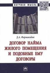 Договор найма жилого помещения и подобные ему договоры. Монография