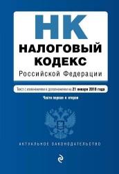 Налоговый кодекс Российской Федерации. Части первая и вторая. Текст с изменениями и дополнениями на 21 января 2018 года