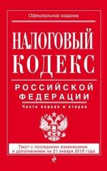 Налоговый кодекс Российской Федерации. Части первая и вторая: текст с последними изменениями и дополнениями на 21 января 2018 года