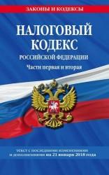 Налоговый кодекс Российской Федерации. Части первая и вторая. Текст с последними изменениями и дополнениями на 21 января 2018 года
