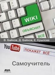Википедия объяснит всё, YouTube покажет всё