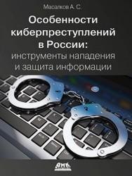 Особенности киберпреступлений в России: инструменты нападения и защита информации