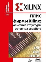 """ПЛИС фирмы """"XILINX"""". Описание структуры основных семейств"""