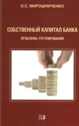 Собственный капитал банка: проблемы регулирования