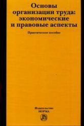 Основы организации труда: экономические и правовые аспекты: Практическое пособие