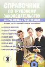 Справочник по трудовому законодательству для работника и работодателя (+ CD-ROM)