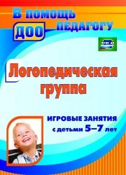 Логопедическая группа. Игровые занятия с детьми 5-7 лет